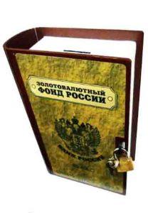 """Копилка-книга """"Золотовалютный фонд России"""""""