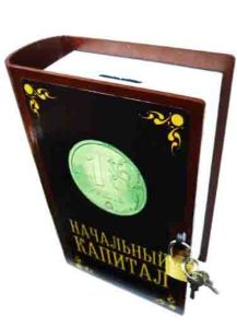 """Копилка-книга """"Начальный капитал"""""""
