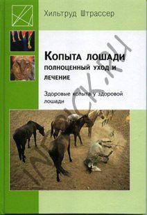 """Книга Х. Штрассер """"Копыта лошади. Полноценный уход и лечение."""""""