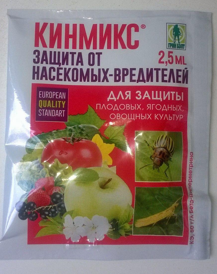 Инсектицид Кинмикс  2мл