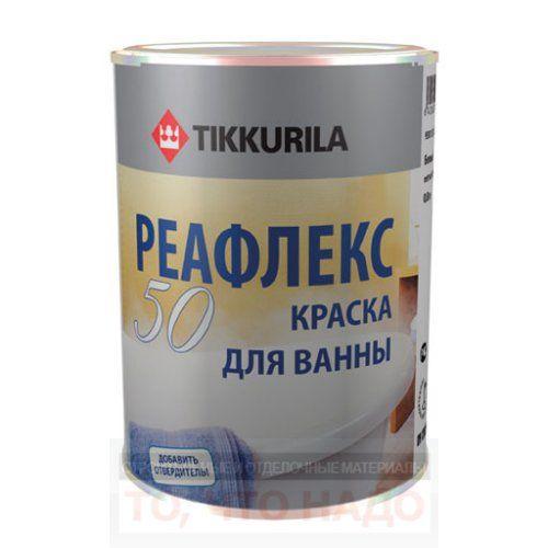 Краска для ванной Тиккурила Реафлекс 50
