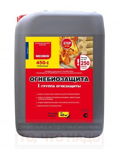 НЕОМИД 450-1 Огнебиозащита 1 группа