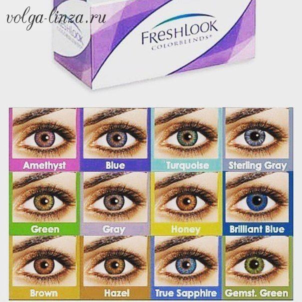 FreshLook Colorblends- цветные линзы для светлых и темных глаз