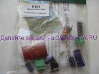 Радиоконструктор K104 (емкостное реле)