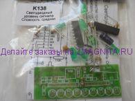 Радиоконструктор K138 (светодиодный уровень сигнала)