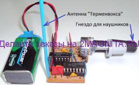 Терменвокс и Металлодетектор (034)