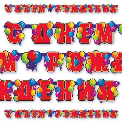 Гирлянда - буквы С Днем Рождения 240см