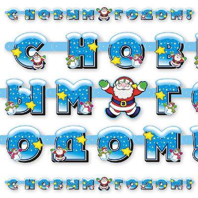 Гирлянда - буквы С НГ Дед Мороз 175см