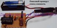 Зарядное устройство для батареек (016) пакет