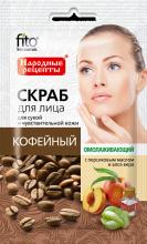 Скраб для лица кофейный Омолаживающий серии «Народные рецепты», 15мл.