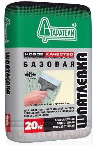 Шпаклевка базовая СТАРАТЕЛИ 20кг