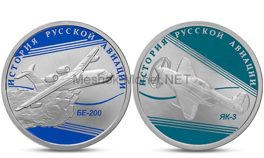 Набор 1 рубль 2014 г. ЯК-3 и БЕ-200