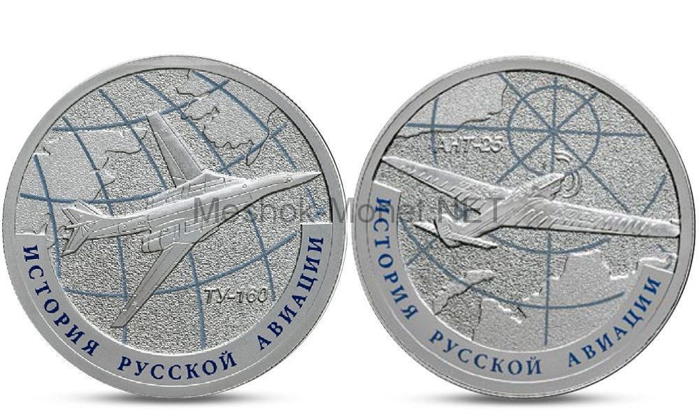 Набор из 2-х монет 1 рубль 2013 г. АНТ-25 и ТУ-160