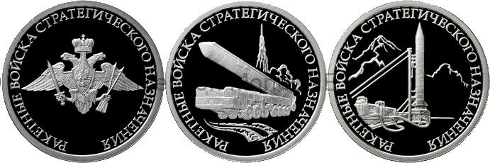 Набор 1 рубль 2011 г. Ракетные войска стратегического назначения (РВСН)