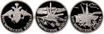 Набор 1 рубль 2007 г. Космические войска