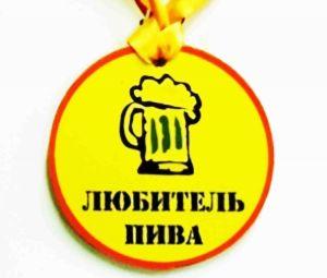 """Медаль пластиковая """"Любитель пива"""""""