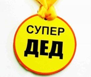 "Медаль пластиковая ""Супер дед"""