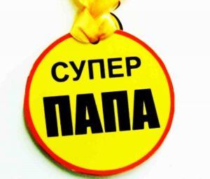 """Медаль пластиковая """"Супер папа"""""""