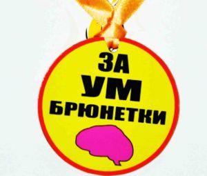 "Медаль пластиковая ""За ум брюнетки"""