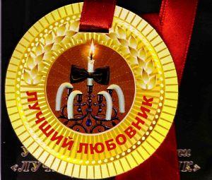 """Медаль пластиковая """"Лучший любовник"""""""