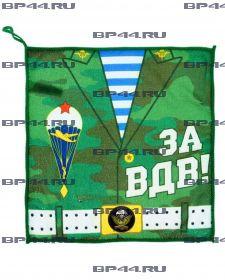 """Полотенце 345 гв.ОПДП """"Баграм"""""""