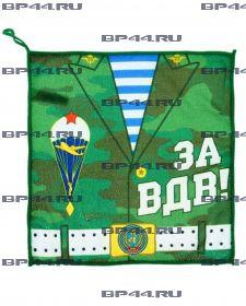 Полотенце Миротворцы ВДВ Босния