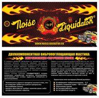 """Вибродемпфирующая мастика StP NoiseLIQUIDator """"Жидкий вибропласт"""""""