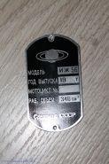 Табличка Иж-56