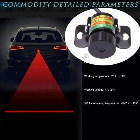 Противотуманный лазерный стоп-сигнал