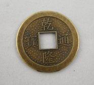 Китайская монета (латунь) 2.9 см