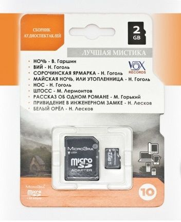 """Сборник аудиоспектаклей """"Лучшая Мистика"""" MicroSD 2GB + SD адаптер MicroEra"""