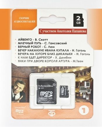 "Сборник аудиоспектаклей ""С участием А. Папанова"" MicroSD 2GB + SD адаптер MicroEra"