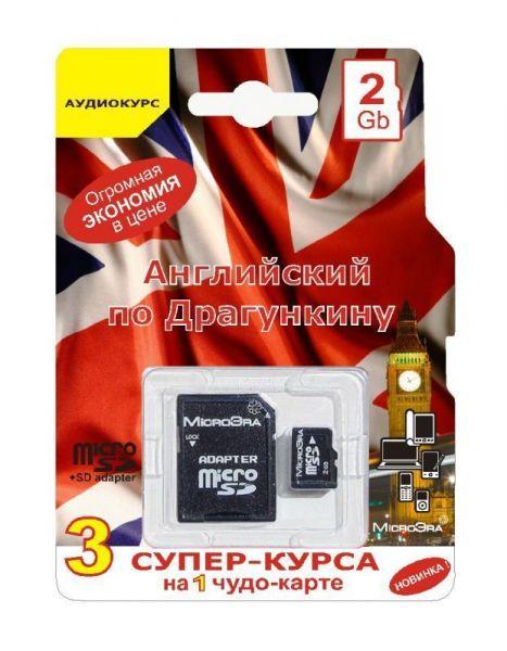 "Аудиокурс ""Английский по Драгункину - 3 суперкурса"" MicroSD 2GB + SD адаптер MicroEra"