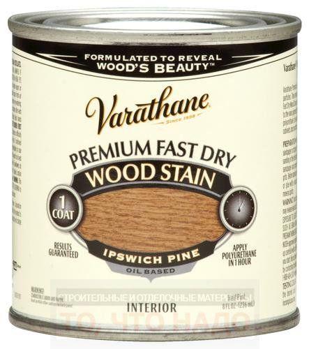 Тонирующее прозрачное масло для дерева Varathane Fast Dry Wood Stain