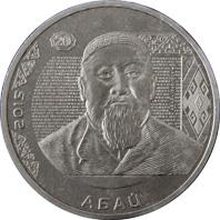 Абай 50 тенге Казахстан 2015 Серия «Портреты на банкнотах»