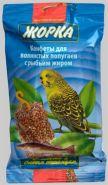 Жорка Конфеты для волнистых попугаев с рыбьим жиром (2 шт.)