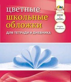 Обложки для дневников и тетрадей, 5 штук (10119)