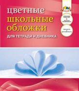 Обложки для дневников и тетрадей, 5 штук (арт. С0845-01) (10119)