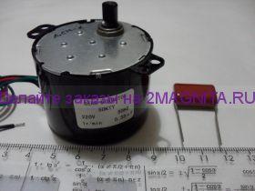 Мотор с редуктором 50kty 220v 1.5 об/мин