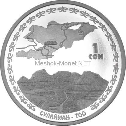 Кыргызстан 1 сом Гора Сулайман-Тоо