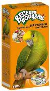Веселый попугай Корм для крупных попугаев (400 г)