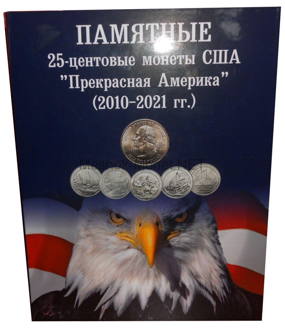 25 центов США национальные парки США 35 монет 2010-2016 г. в Альбоме-планшете