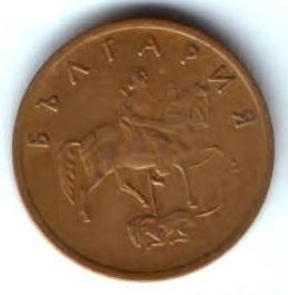 5 стотинок 2000 г. Болгария