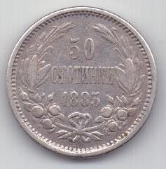50 cтотинки 1883 г. Болгария