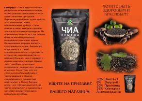 Производство ЧИА семян расположено в Парагвае,
