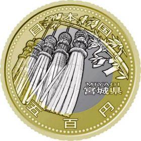 Префектура Мияги 500 иен Япония 2013