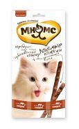 Мнямс Лакомые палочки для кошек с говядиной и печенью (3х5 г)