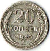 20 копеек. 1930 год. Серебро. СССР.