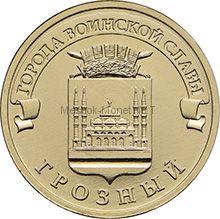 10 рублей 2015 год ГВС Грозный