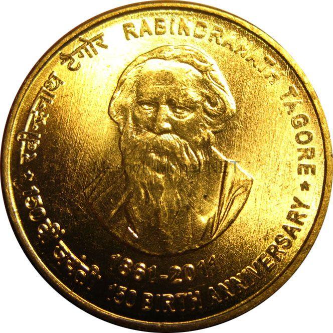 Индия 5 рупий 2011 г. 150 лет со дня рождения Рабиндраната Тагора